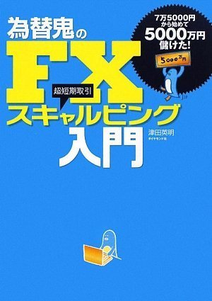 為替鬼のFX スキャルピング入門―7万5000円から始めて5000万円儲けた!