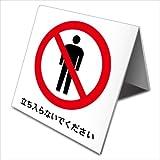 立入禁止 片面置型プレート 20cm×20cm