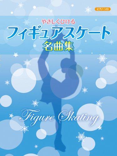 ピアノソロ 初級 やさしくひける フィギュアスケート名曲集 ~仮面舞踏会/月の光/ジゼル/くるみ割り人形/他 全27曲
