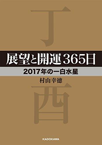 展望と開運365日 【2017年の一白水星】<展望と開運2017> (中経の文庫)