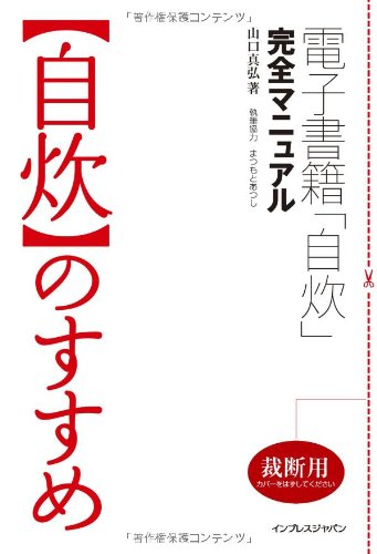 「自炊」のすすめ 電子書籍「自炊」完全マニュアル