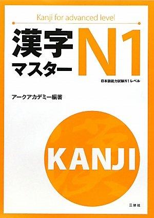 漢字マスターN1