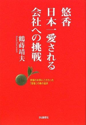 悠香 日本一愛される会社への挑戦―究極のお茶にこだわった「悠香」の美の追求