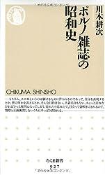 ポルノ雑誌の昭和史 (ちくま新書)