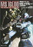 img - for 1 The Hidden One Year War Mobile Suit Gundam MS Igloo (Kadokawa Sneaker Bunko) (2005) ISBN: 4044232075 [Japanese Import] book / textbook / text book