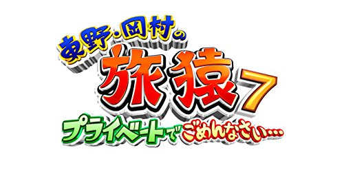 東野・岡村の旅猿7 プライベートでごめんなさい・・・ マレーシアでオランウータンを撮ろう!の旅 ドキドキ編 プレミアム完全版 [DVD]