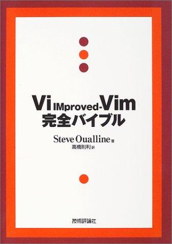 Vi IMproved-Vim完全バイブル