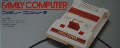 ファミリーコンピュータ 本体