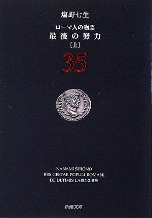 ローマ人の物語〈35〉最後の努力〈上〉 (新潮文庫)