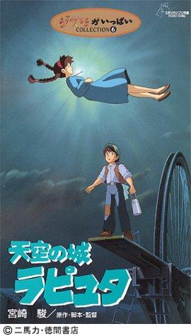 天空の城ラピュタ [VHS]