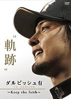 """ダルビッシュ有 """"軌跡"""" 〜Keep the faith〜 [DVD]"""