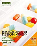 MIXA IMAGE LIBRARY別冊 DESIGN VISION Vol.01 メディカルイメージ