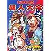 キン肉マン2世 超人大全 (プレイボーイコミックス)