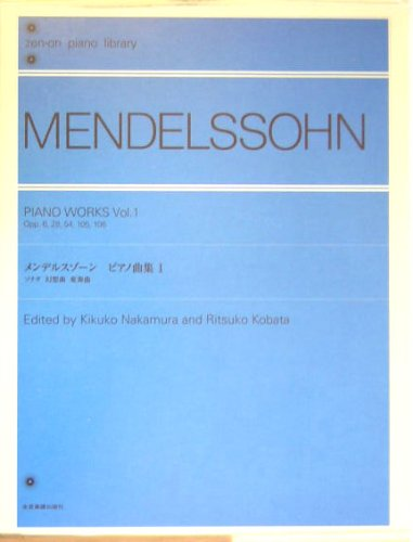 Mendelssohn piano etudes (1) commentary with Nakamura Kikuko & kobata Ritsuko (Zen-on piano library)