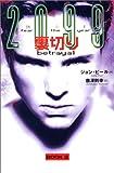 裏切り (2099恐怖の年 (Book2))