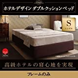 IKEA・ニトリ好きに。ホテル仕様デザインダブルクッションベッド【フレームのみ】 シングル