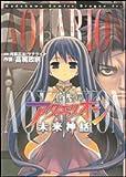 創聖のアクエリオン 未来神話 (カドカワコミックスドラゴンJr)