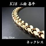 喜平ネックレス K18 二面喜平 100g-50cm ゴールド KN0KK2220500