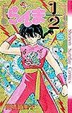 Ranma 1/2 Sunday Shonen Comics Vol #26 in Japanese
