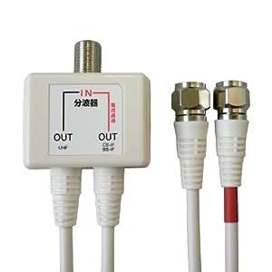 デジタル放送対応 アンテナ分波器 2.5C ケーブル一体型 50cm 地デジ・BS・CS デジタル対応 F型コネクター(ネジ式)3重シールド ホワイト /C-071