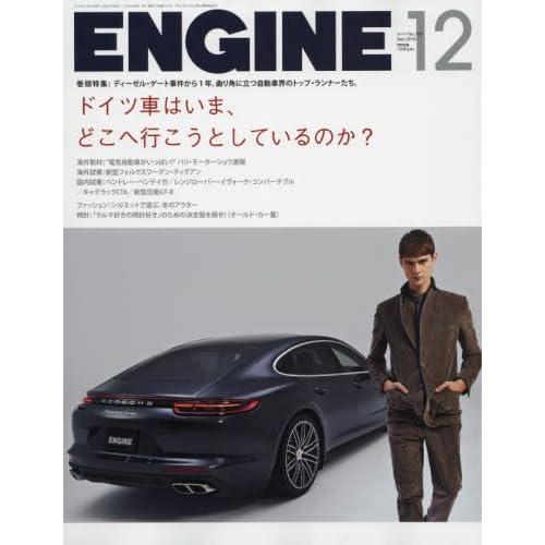 ENGINE 2016年 12 月号 [雑誌]
