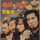 Nigirikobushi to Kantsubaki [DE Import]