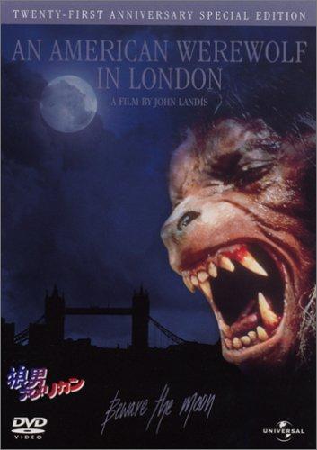 狼男アメリカン (初回限定生産) [DVD]
