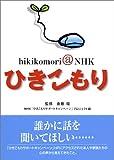 hikikomori@nhk ひきこもり