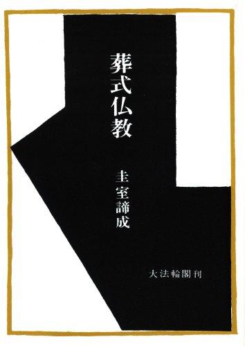 葬式仏教 - Buddhist funeral