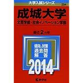 成城大学(文芸学部・社会イノベーション学部) (2014年版 大学入試シリーズ)