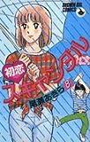 初恋スキャンダル 8 (少年ビッグコミックス)