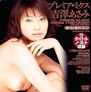 プレミア・ミックス 吉澤あさみ [DVD]
