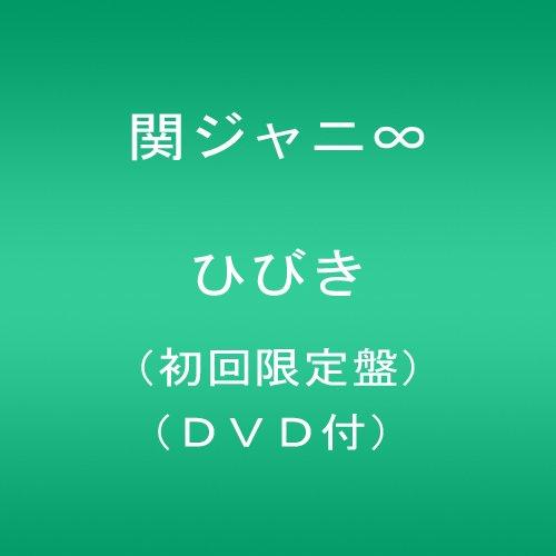 関ジャニ∞ ひびき
