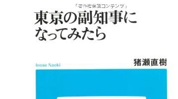 東京の副知事になってみたら (小学館101新書)