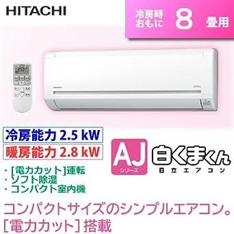 日立 8畳用 2.5kW エアコン 白くまくん AJシリーズ RAS-AJ25C-W-SET クリアホワイト RAS-AJ25C-W+RAC-AJ25C