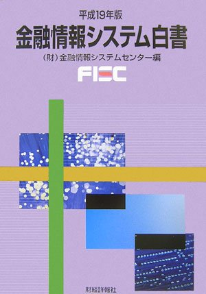 金融情報システム白書〈平成19年版〉
