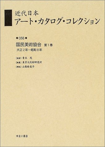 Modern Japan art / catalog / collection (056)