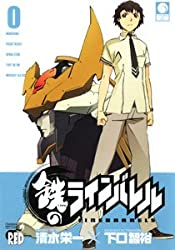 鉄のラインバレル 0 (チャンピオンREDコミックス)