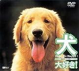犬、大好き!ドッグズ・ビー・ハッピー! [DVD]