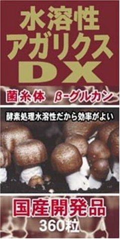 ユウキ 水溶性アガリクスDX 90g
