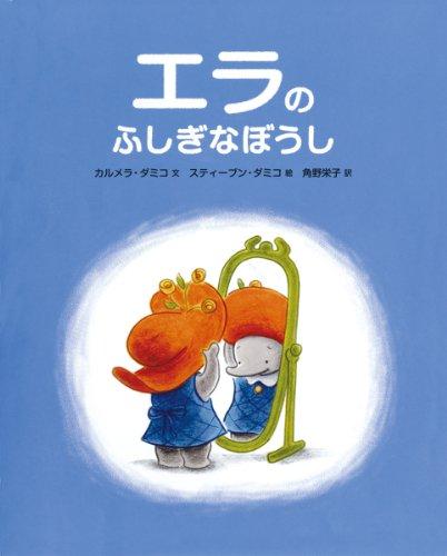 ゾウのエラちゃんシリーズ(1) エラのふしぎなぼうし