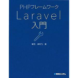 PHPフレームワーク Laravel入門 [Kindle版]