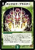 デュエルマスターズ 【 カンクロウ・ブラスター 】 DM39-035-UC 《覚醒編 4》