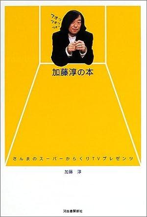 加藤淳の本―さんまのスーパーからくりTVプレゼンツ