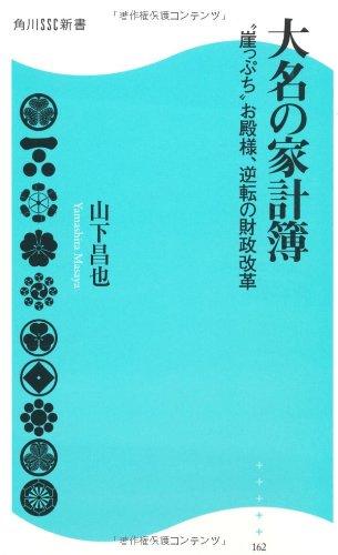 """大名の家計簿  角川SSC新書  """"崖っぷち"""