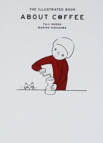 コーヒーの絵本