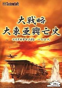 大戦略 大東亜興亡史 ~ニイタカヤマノボレ一二〇八~