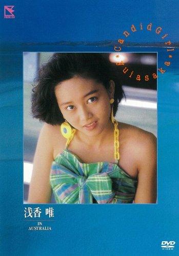 Candid Girl -浅香唯 IN AUSTRALIA [DVD]