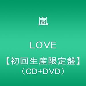 『LOVE(初回生産限定盤)(DVD付)』