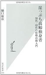 崖っぷち高齢独身者 (光文社新書)